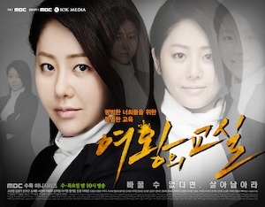 the-queens-classroom-korean-drama1